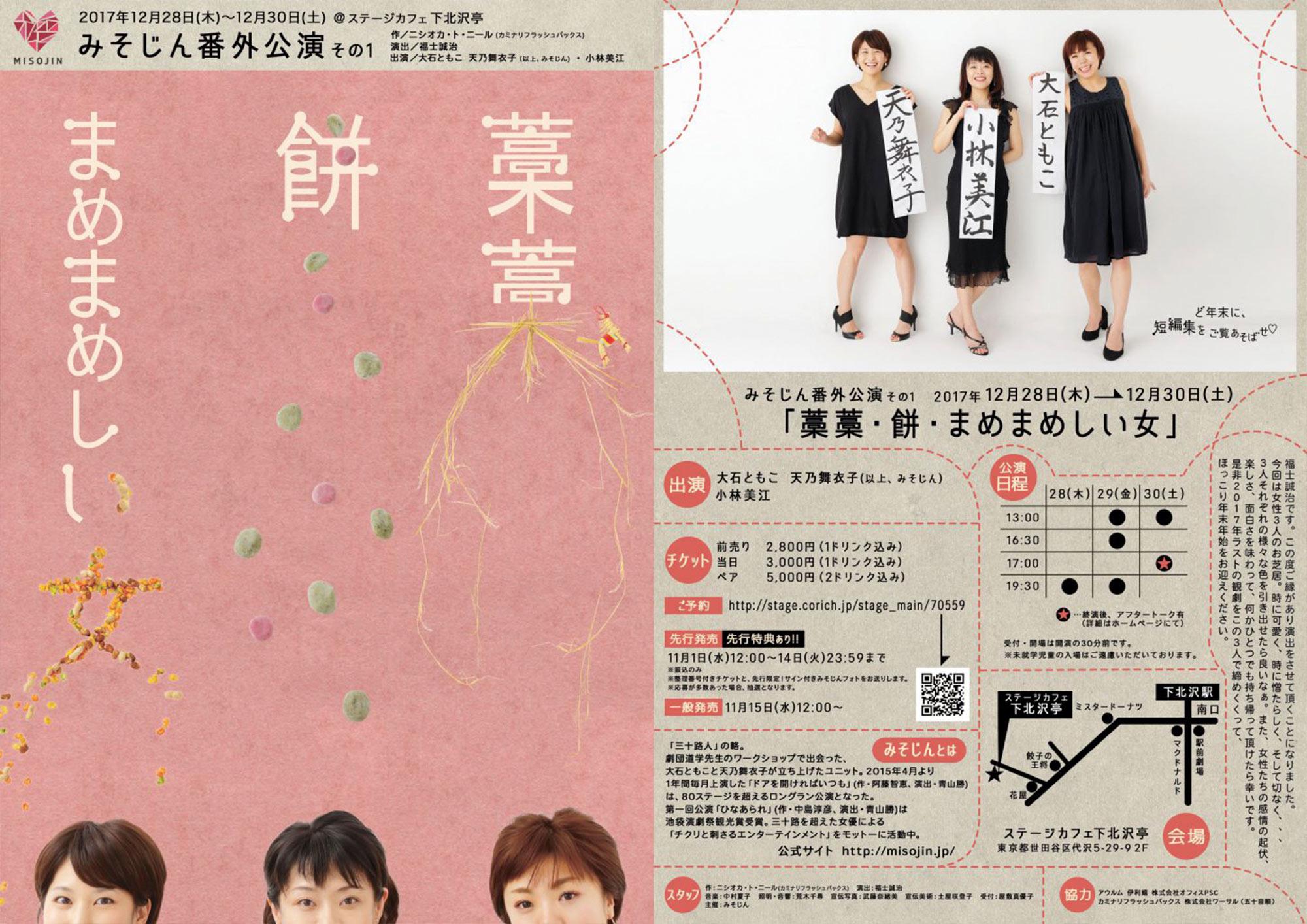 みそじん番外公演その1「藁藁・餅・まめまめしい女」