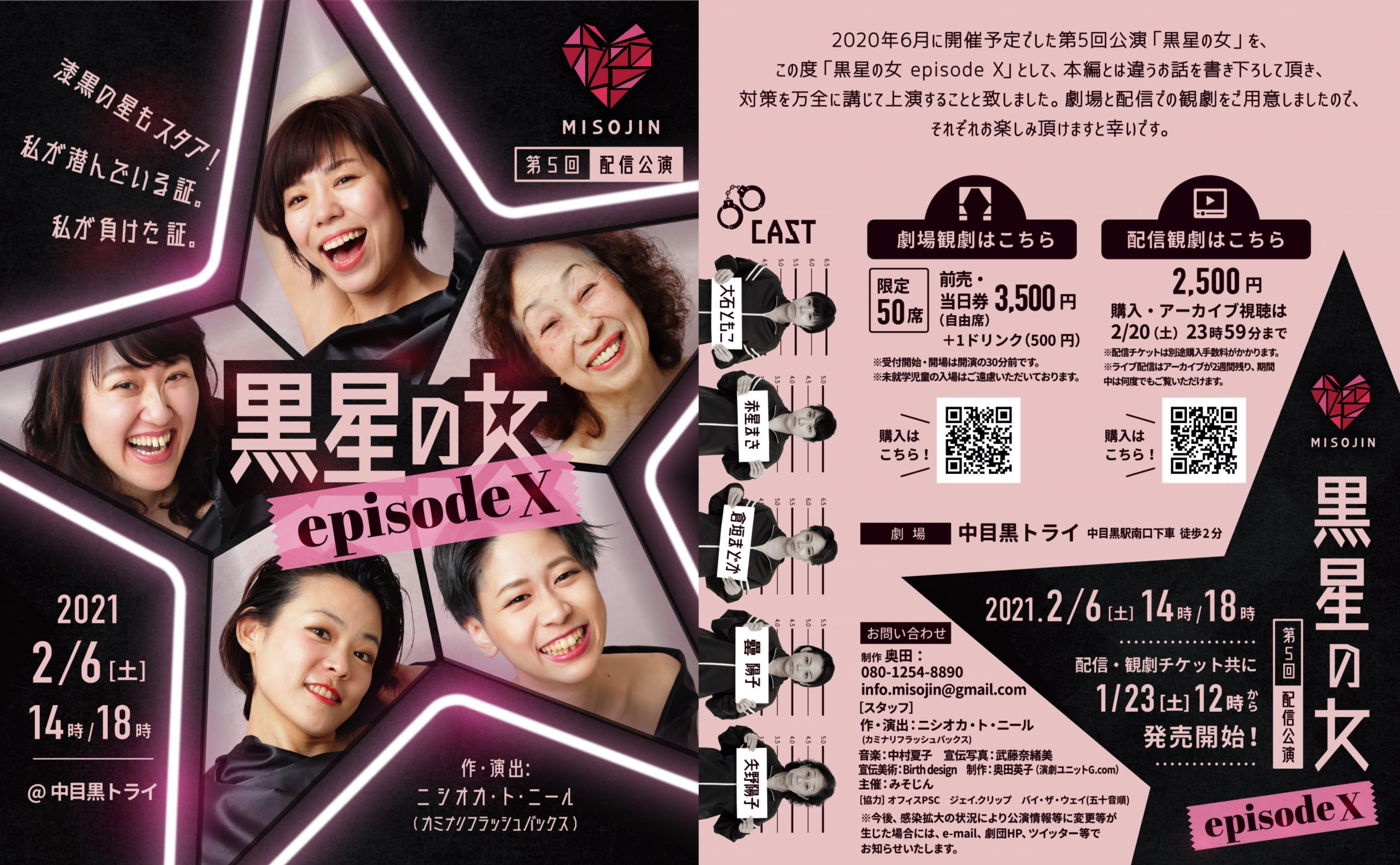 第5回配信公演「黒星の女 episode X」